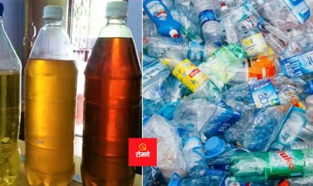 Petrol Plastic