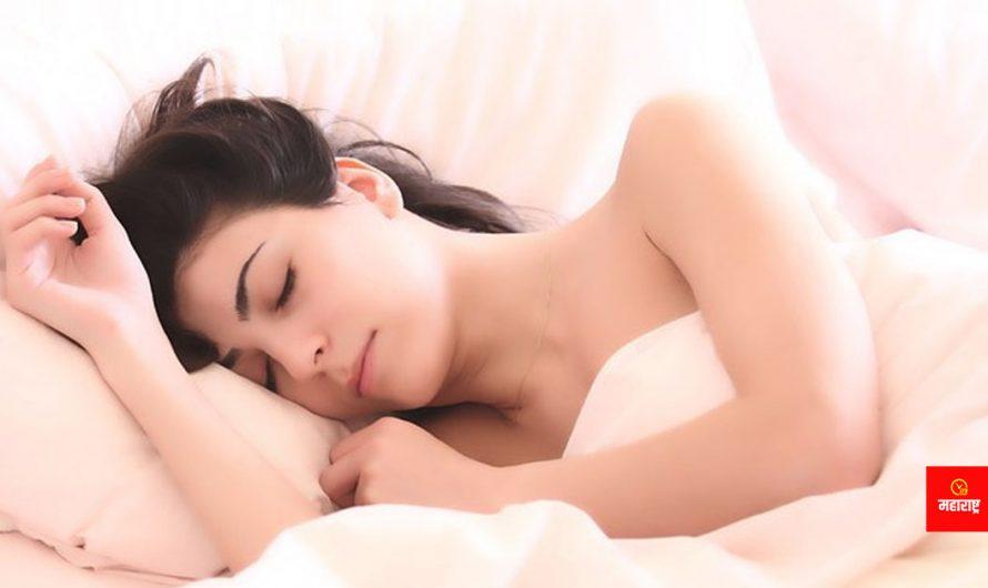उत्तम आरोग्यासाठी दररोज किती तासांची झोप आवश्यक असते? आणि ती मिळवण्यासाठी काय कराल?